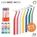 (メール便送料無料)(選べるサイズ)LION ライオン DENT.EX 歯間ブラシ 4箱セット(1箱4本入り)