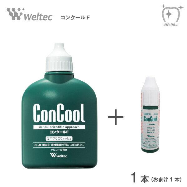 ()ConCoolマウスウォッシュ洗口液コンクールF歯周病予防100ml(1本)+おまけ7ml(1本)口臭ムシ歯歯周病予防医薬部