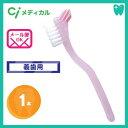 Ciメディカル 義歯ブラシ 軟性床用義歯ブラシS ミルキーピンク(1本)