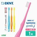 ライオン DENT.EX systema genki j (1本)システマゲンキJ ティーンズ9歳〜15歳向け 歯ブラシ