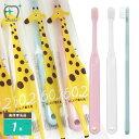 Ci602 歯ブラシ 子供仕上げ磨き用 Mふつう(1本)