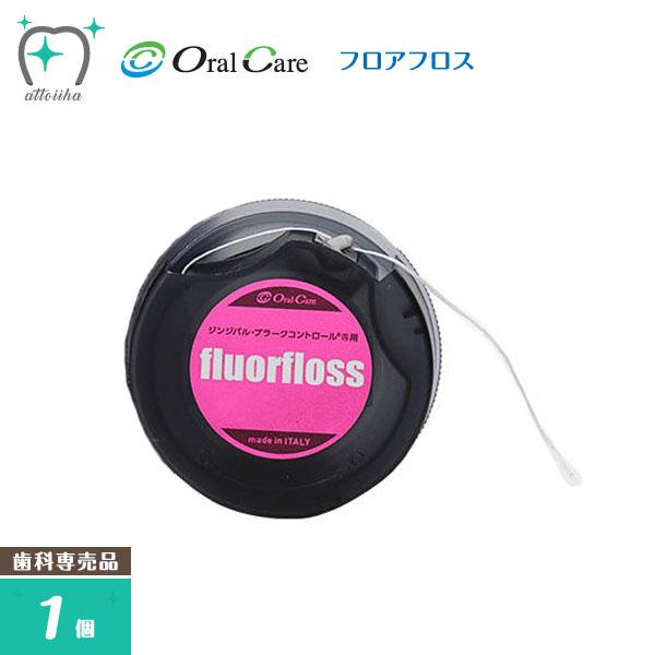 OralCareオーラルケアデンタルフロスフロアフロス45m(1個)