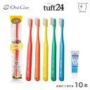 (メール便送料無料)Oral Care オーラルケア 歯ブラシ タフト24 (10本) 歯磨き粉サンプル(1本付) 1