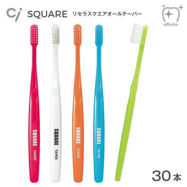 (メール便送料無料)Ci 歯ブラシ リセラスクエア オールテーパー先細毛 M(ふつう) 30本