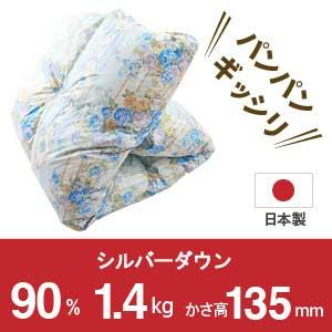 日本製羽毛布団3年保証綿100%生地使用かさ高140mm以上330dp以上ダウン90%ニューゴールドラベル抗菌消臭シングル羽毛掛布団羽毛掛け布団布団国産送料無料05P03Dec16