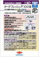 日本ペイントオーデフレッシュF100315kg白、淡彩