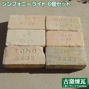 刻印入りアンティーク耐火レンガシンフォニーライト6個送料込みセット(北海道は300円アップ)