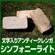 文字入りアンティークレンガ シンフォニーライト 1個【02P29Aug16】