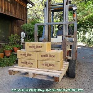 【アンティークレンガ】割れ煉瓦オールドクラッシュ1平米(1平米に付き別途ゆうパック5個分の送料が必要です)