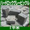 アンティークレンガ ハードロックグレーピックル(1平米)