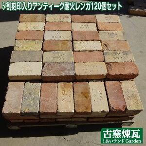 5割刻印入りアンティーク耐火レンガhttps://item.rakuten.co.jp/iiland/br0001-p/