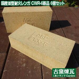 国産並型耐火レンガCWR-6新品6個送料込みセット(北海道は300円アップ)