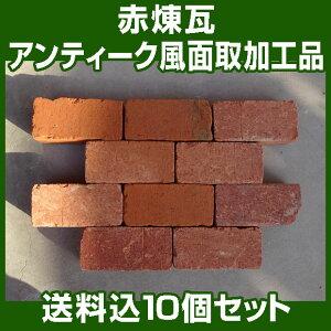 赤煉瓦アンティーク風面取加工品送料込10個セット(北海道・沖縄は500円アップになります)