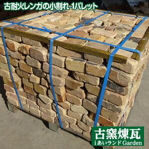 古煉瓦耐火レンガ小割れ1パレット(約10平米・1,150kg)送料別途・要見積り