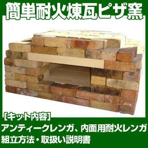 簡単耐火煉瓦ピザ窯