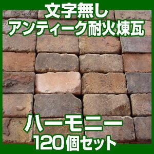刻印無しアンティーク耐火レンガハーモニー120個セット(送料別途)