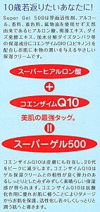 《ポイント10倍》ゲル&ゲルトリプルAスーパーゲル500詰め替え用送料無料(トリプルAスーパーゲル500クリーム/ゲルタイプ)
