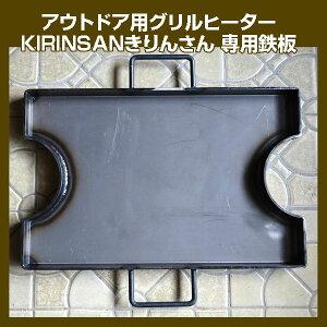 アウトドア用グリルヒーターKIRINSANきりんさん専用鉄板