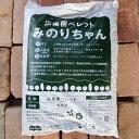 岡山県産 広葉樹ペレット みのりちゃん 20kg(10kg×2袋)