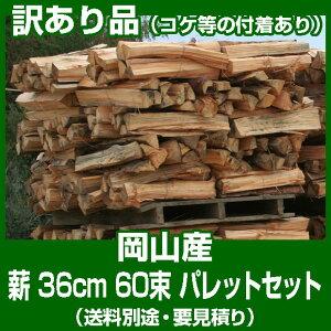 訳あり品岡山産コナラ薪36cm60束パレットセット(送料別)