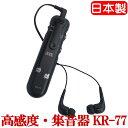集音器 KR-77 効聴 【送料無料】 超高感度集音器 補聴