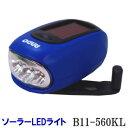 ソーラーLEDライト B11-560KL 自転車 ベビーカーやシルバーカート 手回し充電 【沖縄・離