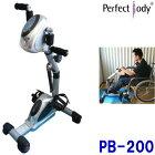 【送料無料】電動サイクルマシンパーフェクトボディPB-200電動手・足トレーニング機器【PB-200】体力のない方やリハビリに最適足や手をおくだけ無理なく安心してペダリング運動