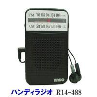 ハンディラジオR14-488AM/FM2バンドラジオFMサイマル放送に対応ワイドFMFM補完放送