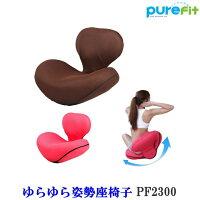 送料無料!ピュアフィットゆらゆら姿勢座椅子PF2300くびれウエスト、ポッコリお腹、姿勢、骨盤が気なる方に最適!
