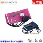 送料無料h-4928耐衝撃性アネロイド血圧計No.555Dura-X【日本製】ケンツメディコKENZMEDIKOYAMASU(沖縄・離島は別途送料必要)