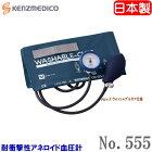 送料無料耐衝撃性アネロイド血圧計No.555Dura-X【ウォッシャブルカフ仕様】【日本製】ケンツメディコKENZMEDIKOYAMASU(沖縄・離島は別途送料必要)