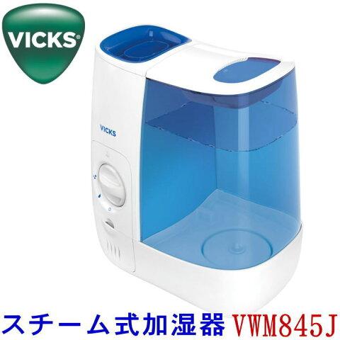 ヴィックス スチーム式加湿器 VWM845J vicks ヴィックス加湿器 アメリカ・カズ社の生産 (別売・リフレッシュ液、芳香パッド使用可) 【沖縄・離島は別途必要】