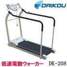 送料無料低速電動ウォーカーDK-208ダイコー大広DK208代引き不可(沖縄・全国離島送料:12,800円必要)リハビリにも最適!
