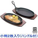 ステーキ皿 小判2枚 ハンドル付 A-101-22 IH対応 アサヒ 電磁調理器の使用可能 ハンバーグやステ...