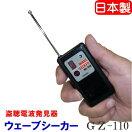 送料無料盗聴電波探索・受信機ウェーブシーカーGZ-110盗聴電波発見器スピーカー搭載・受信盗聴電波を聞きながら設置場所を探せる