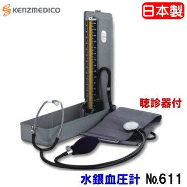 【送料無料】 聴診器付水銀血圧計 ケンツメディコ #611 (ナンバー611)  KENZMEDICO  YAMASU 医療機関・病院等で使用 正確な血圧測定で健康状態を把握 (沖縄・全国の離島は別途送料必要)