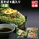 【送料無料】瓦そば 4食入り 140g×4人前スープ付き 1ケース/8袋入り ク