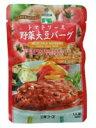 三育フーズ トマトソース野菜大豆バーグ【5000円以上で送料無料】