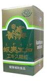【あす楽対応】 蝦夷五加(エゾウコギ) エキス顆粒 ヤクハン製薬 【送料無料】