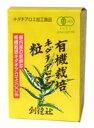 創健社 有機栽培 キダチアロエ粒