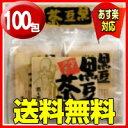遊月亭黒豆茶100包 送料無料(20包×5)【黒豆茶と和菓子の但馬遊月...