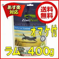 オマケ付♪送料無料♪ziwipeak ラム400g【ジウィピーク キャット】【ziwiPeak…