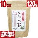有機栽培 国産 グァバ茶120包 送料無料 グアバ茶 有機栽培 国産 グァバ茶 ティーパック ガバ茶