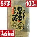 山本漢方 シジュウムグァバ茶100% 3g*20分包[代引選択不可]