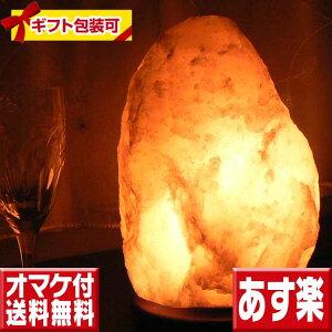 ヒマラヤ岩塩ランプ(3〜5kg)送料無料 岩塩 ランプ 間接照明 おしゃれ 新築祝い プレゼント 友人 癒し グッズ 誕生日プレゼント 女友達 ギフト 結婚祝い 友達