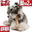 送料無料2本セット 今ならオマケ付 chew for more trees Mサイズ梨の木2本 犬 おもちゃ 木 犬の歯固め チュウ・フォー・モア・トゥリーズ 犬のおもちゃ ボーン 犬 しつけ 仔犬 甘噛み 犬 おもちゃ ボーン
