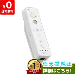 Wiiウィーリモコンコントローラシロ白ニンテンドー任天堂Nintendo中古4902370516241送料無料