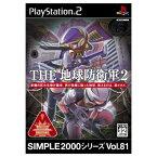 PS2 SIMPLE2000シリーズ Vol.81 THE 地球防衛軍2 ソフト プレステ2 プレイステーション2 PlayStation2 SONY 中古 4527823993174 送料無料 【中古】