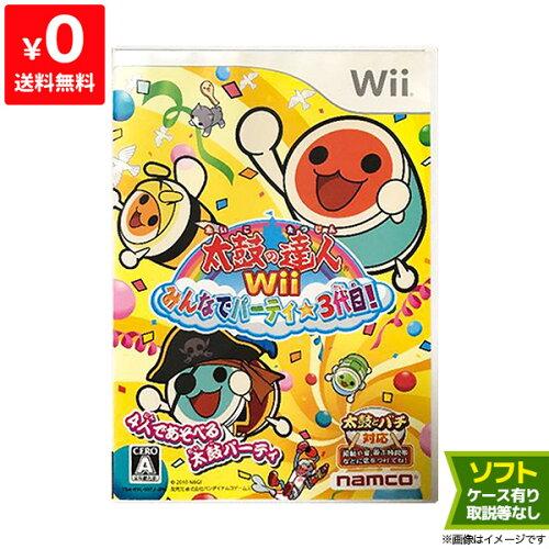 Wiiウィー太鼓の達人Wiiみんなでパーティ3代目ソフト単品ニンテンドー任天堂Nintendo【中古】4582224497539送料無料