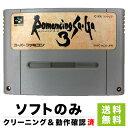 スーパーファミコン スーファミ ロマンシング サ・ガ3 ロマ